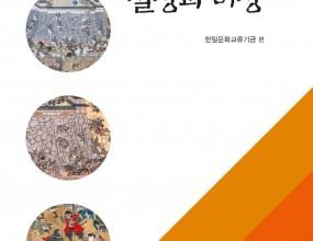 2019年 10月에 개최한 韓日學術會議에서 發表되었던 論文들을 修正· 補完하여 2020年度 4月에『近世 韓日關係의 實像과 虛像- 不信과 共存, 戰爭과 平和 -』라는 單行本을 出版하였습니다.