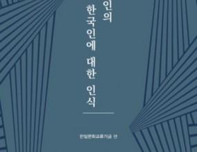 2020년에 開催하였던 『日本人의 韓國, 韓國人에 대한 認識』에서 發表된 論文을 修正·補完하고 討論내용 등을 합쳐 2021년 4월 單行本으로 出刊하였습니다.