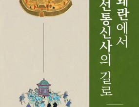 2018年 11月에 개최한 韓日學術會議에서 發表되었던 論文들을 修正· 補完하여 2019年 4月에『壬辰倭亂에서 朝鮮通信使의 길로- 戰爭의 傷處와 治癒, 그리고 和解 -』라는 單行本을 出版하였습니다.